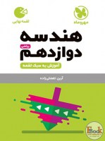 ketab-school-book-wwlhg